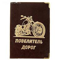 """Обложка для автодокументов """"Повелитель дорог"""" 13,7*9,6см, фото 1"""