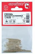 Гвозди финишные латунированные 1,4х30 (50 шт)