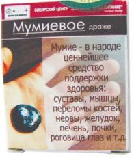Драже Мумиевое, 15гр