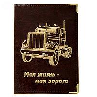 """Обложка для автодокументов """"Моя жизнь - моя дорога"""" 13,7*9,6см, фото 1"""