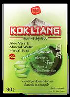 Мыло травяное Коклиан антибактериальное, омолаживающее Алое Вера