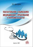 Обязательное медицинское страхование в РК. Комментарии к отдельным статьям закона.