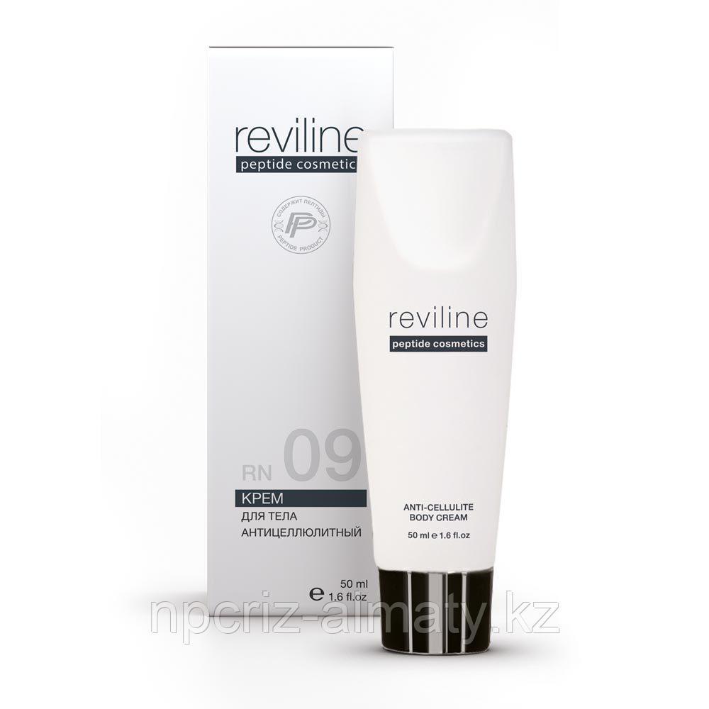 RN09 Крем для кожи антицеллюлитный с пептидам, Reviline