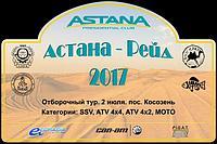 Соревнование на рекреационной технике «Astana-Raid» 2017