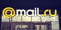 Mail.Ru запускает свой первый IaaS-сервис