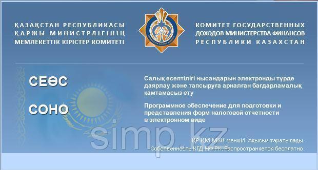 Установка СОНО на imac Алматы
