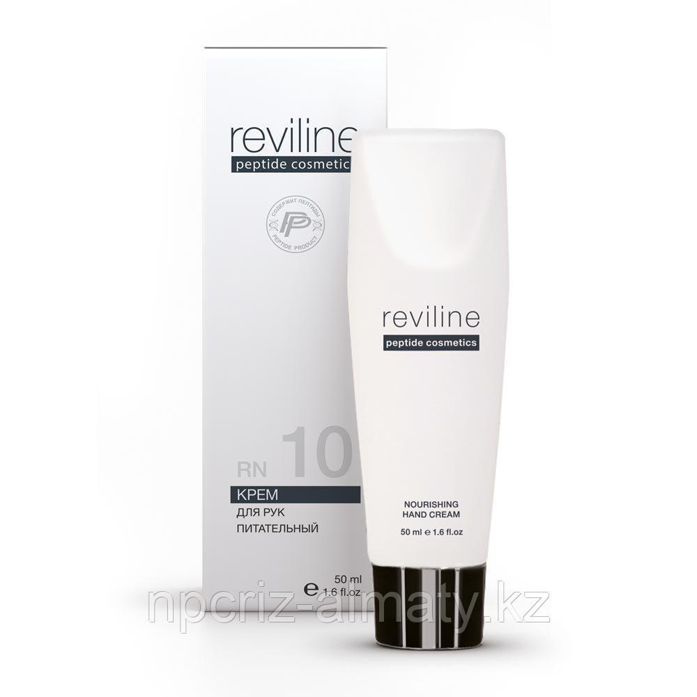 RN10 Крем для РУК с пептидами Reviline