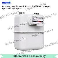 Счетчик газа бытовой Metrix G-6 Т с эл.  t- коррекцией