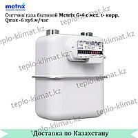 Счетчик газа бытовой Metrix G-4 с мех. t- коррекцией