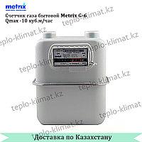Счетчик газа бытовой Metrix G-6