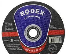 Диск  по металлу д 230 RODEX