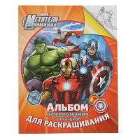 Альбом для рисования и раскрашивания. Marvel