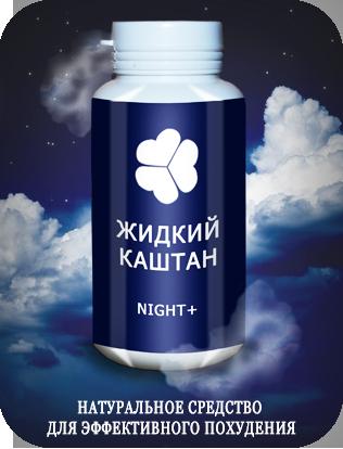 Жидкий Каштан Night (найт)