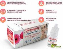 Dermainsta (дермаинста) - средство от папиллом и бородавок
