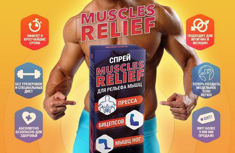 Muscles Relief - Спрей  для роста мышечной массы!