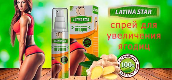 Latina Star - инновационный спрей для увеличения объема ягодиц