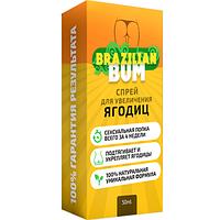 BRAZILIAN BUM (бразилиан бум) – спрей для ягодиц