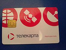 Проверка карт доступа Спутниковых операторов.