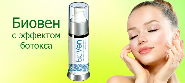 Bioven (биовен) - средство от морщин