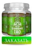 Семена ТАО - для похудения