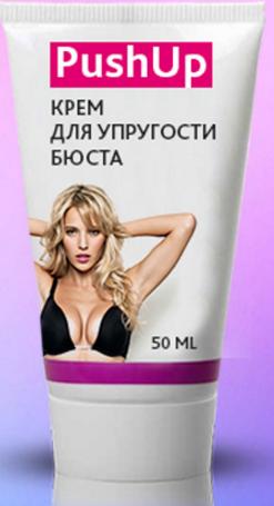 PushUp - крем для роскошной груди