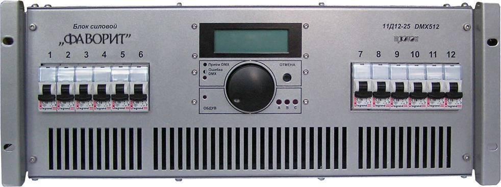 ПРОТОН Диммер (силовой блок) 11Д 12-25 DMX «Фаворит»