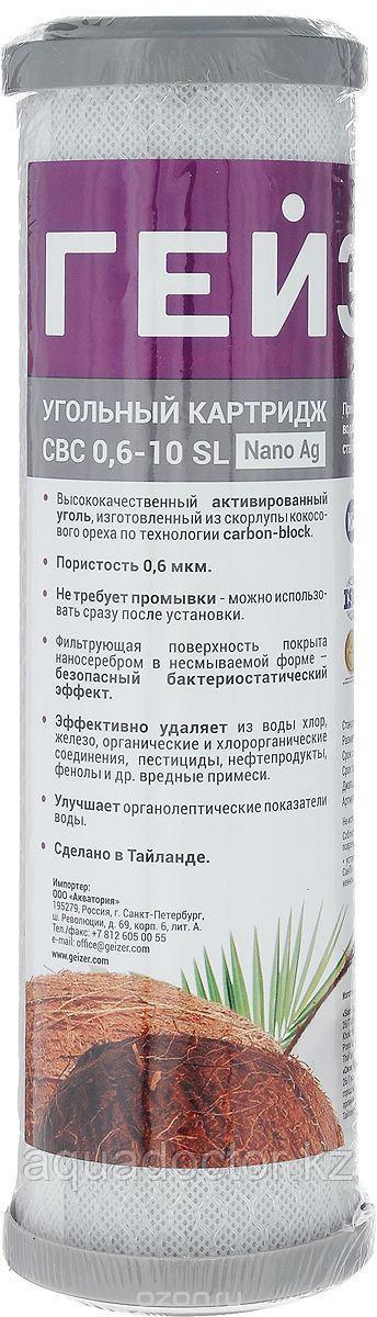 Картридж угольный CBC - 10SL с серебром