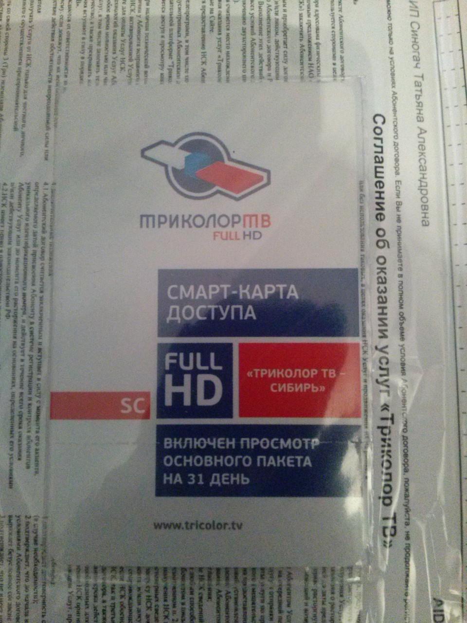 """Проверка, оплата карт подписки """"ТРИКОЛОР ТВ""""."""
