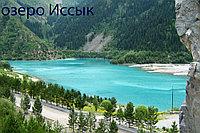 Заказ на озеро Иссык, фото 1