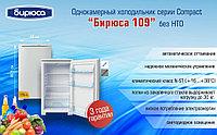 "Холодильник без морозильника ""БИРЮСА-109"