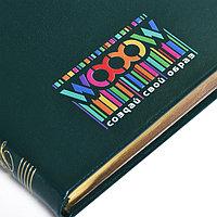 Нанесение цветного логотипа на ежедневник