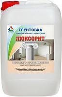Люксорит-Грунт грунтовка для стен и потолков