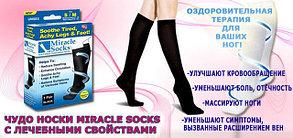 Носки антиварикозные лечебные Miracle Socks, фото 2