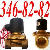Клапан электромагнитный Ду 15 (нормально открытый) для воды, воздуха, фото 2
