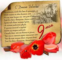 C Великим праздником 9 Мая!