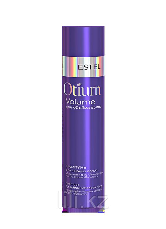 Легкий шампунь для объема склонных к жирности волос Estel OTIUM VOLUME, 250 мл.