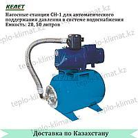 Насосная станция для поддержания давления CН-1-КЕЛЕТ-JSWm1BX-N-40-220-К-С-20