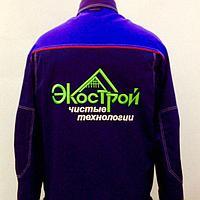 Вышивка логотипов на одежде, рабочей форме (спец. одежде), фото 1