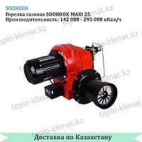 Горелка газовая SOOKOOK MAXI 25