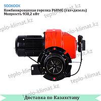 Комбинированная горелка SOOKOOK P60MG (газ+дизель)