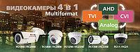 Мультиформатные видеокамеры 4 в 1