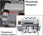 Automatic Card cutter A3 - автоматический нарезчик визиток , фото 2