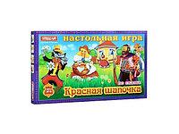 "Настольная игра №4    ""Красная Шапочка"""