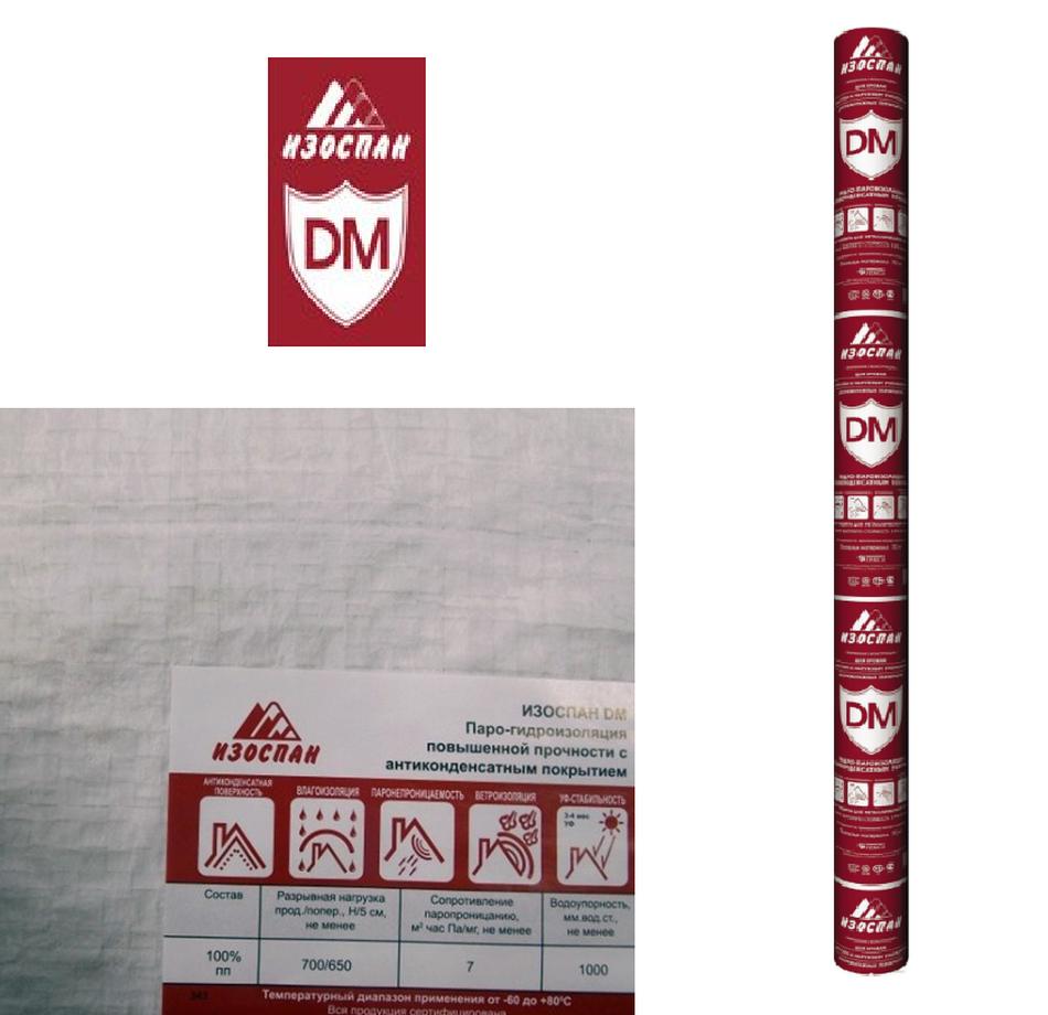 Изоспан DM  70 м2 Паро-гидроизоляция повышенной прочности с антиконденсатной поверхностью