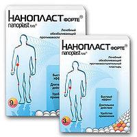 Нанопласт Лечебный обезболивающий противовоспалительный пластырь(размер 7*9-три штуки в упаковке)