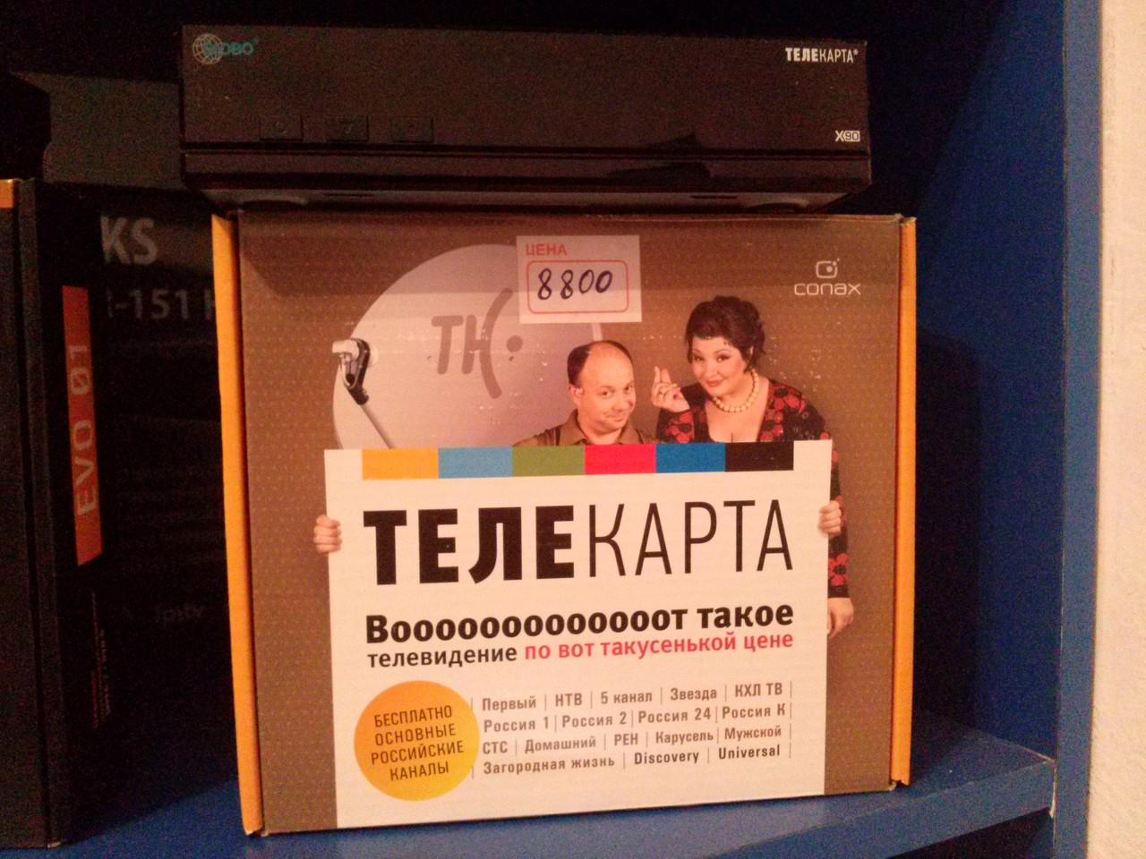 """Спутниковое телевидение """" SD"""" 60 каналов"""