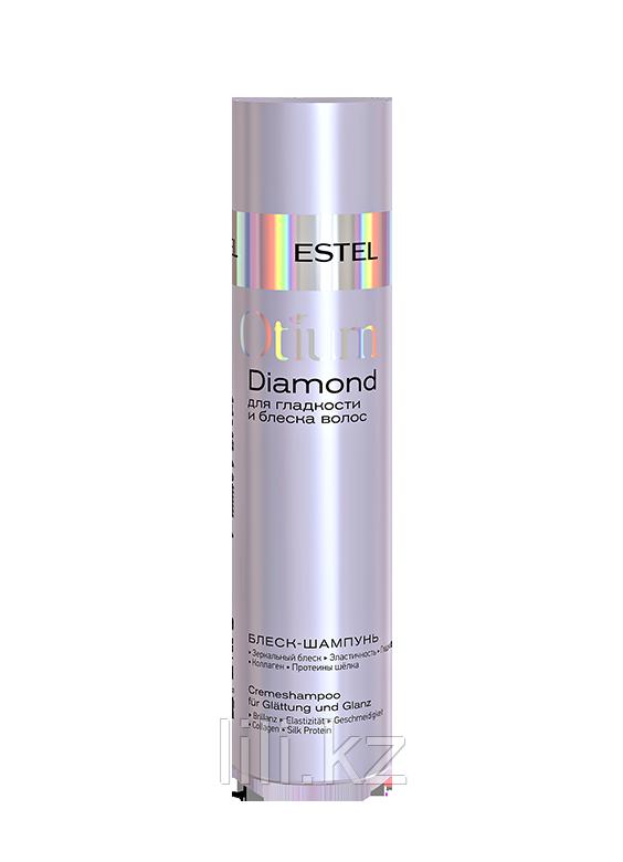 Блеск - шампунь для гладкости и блеска волос Estel Otium Diamond, 250 мл.
