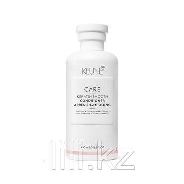 Кондиционер «Кератиновый Комплекс» - Keune Care Conditioner Keratin Smooth 250 мл.