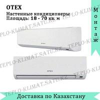 Кондиционер OTEX OWM-07RN