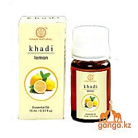 Натуральное эфирное масло Лимона (Essential Oil Lemon KHADI), 15 мл